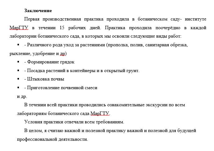 Заключение отчета по производственной практике