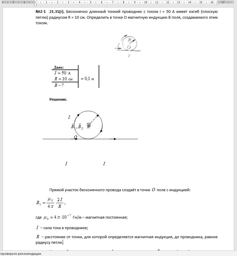 Бесконечно длинный тонкий проводник с током I = 50 A имеет изгиб (плоскую петлю) радиусом R = 10 см.