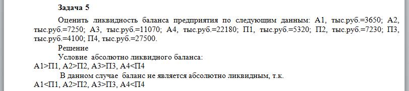 ликвидность а4 п4